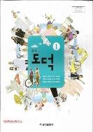 (상급) 2018년형 8차 중학교 도덕 1 교과서 (금성출판사 윤건영) (신278-7)