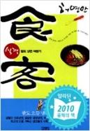 식객1~27완,식객팔도를간다<경상/서울/경기/전남/강원/충청>(총33권)
