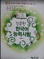 간추린 한국어능력시험 - KBS 한국어능력시험,국어능력인증시험대비