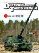 디펜스 타임즈 코리아 2020년-10월호 (Defense Times korea) (신247-6)