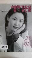 샘이 깊은 물(1994년10월 통권120호) 초판(1994년)