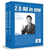 2019 전한길 한국사 2.0 All in one 세트 - 전2권