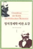 정치경제학 비판 요강 1.2.3 /전 3권