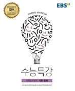 EBS 수능특강 사회탐구영역 사회.문화 (2017년)