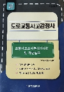 2018 도로교통사고감정사 교통사고조사분석서작성 및 재현실무 최신개정판 -대한직업교육원