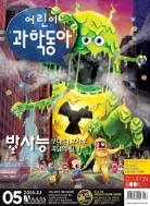 월간)어린이 과학동아 2014.3.1 Vol.5 부록없음