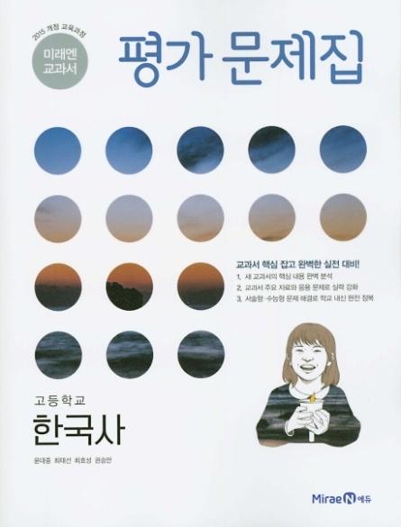 미래엔 평가문제집 고등 한국사 (한철호) / 2015 개정 교육과정