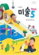 초등학교 미술 5 /(교과서/금성출판사/김정선 외/2020년)