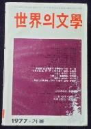 계간 세계의 문학 -1977년 겨울호 [ 6 ]   /변색 有 /사진의 제품 중 해당권   ☞ 서고위치:Ry +1