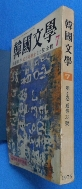 (월간) 한국문학 1976년 7월 호  통권33호   / 사진의 제품 :☞ 서고위치:MO 4 * [구매하시면 품절로 표기됩니다]