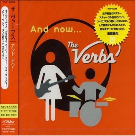 [일본반] Verbs - And Now
