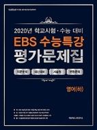 EBS 수능특강 평가문제집 영어(하) (2020년)