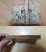 시원산책 (1964년 초판)