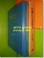 최신 부황시술교본: 대건부황