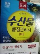 수산물품질관리사 1차 한권으로 끝내기(2015)