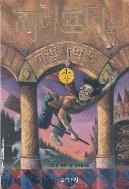 해리포터와 마법사의 돌 제1권 1 2000년 초판 27쇄