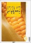 중학생을 위한 국어 종합 비타민 D - 한국 대표 단편 소설선(전5권중4권) (초판1쇄)