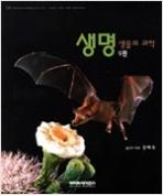 생명 생물의 과학 - 9th Edition ★하권만 있음★