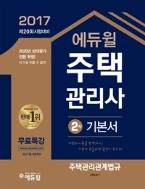 2017 에듀윌 주택관리사 1차 기본서 공동주택시설개론 상~하