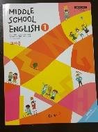중학교 영어 1 교사용교과서 (동아출판-김성곤)-첨삭되어 있어요