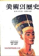 미술의 역사 (美術의 歷史) - H.W.잰슨