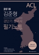 2018 ACL 김준형 경단기 한국사 필기노트 #