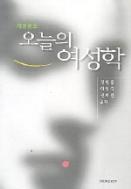 오늘의 여성학 (사회/상품설명참조/2)