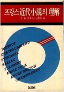 프랑스근대소설의 이해  (이환 외, 1989년 2판)