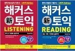 해커스 신토익 Listening + 해커스 신토익 Reading (2017년 최신판)