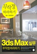 3DS MAX실무 무작정 따라하기 (CD포함)