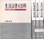 [교육도서] 생활법률대백과 세트 (전3권) (강영호 외, 1992년) [양장 / 케이스 있음]