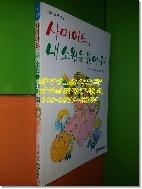 사미아드, 내 소원을 들어줘(소녀명랑소설/1988년초판/지경사)