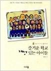 즐거운 학교 개성 있는 아이들 - 중학생들과 오랫동안 함께 생활해 온 한 교사의 자취를 담은 책 (초판1쇄)