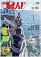 월간 낚시 21 2019년-9월호 (신229-6)