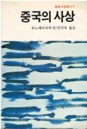 중국의 사상(열음문학총서 7)