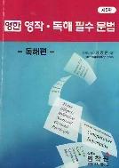 영한 영작 독해 필수 문법 제 5판-독해편-정영한 #