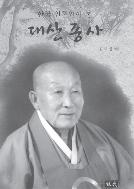 한국 언론인이 본 대산종사 초판(2014년)
