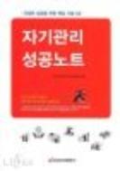 자기관리 성공노트 - (자기관리 성공노트)는 자기계발을 위한 52개의 자기관리 원칙을 제시함으로써 성장을 위한 여행으로 인도한다(양장본) (초판 5쇄 발행)