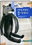 머리를 부딪친 곰 이야기 - 잃어버린 기억 속에서 자신의 반쪽을 찾아 떠나는 여행(양장본) 초판1쇄