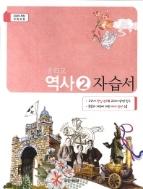 동아출판 중학 역사2 자습서 이문기