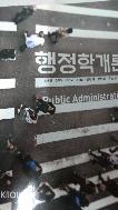 행정학개론 (방송통신대학교)