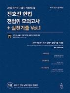 2020 전효진 헌법 전범위 모의고사 + 실전 기출 Vol. 1