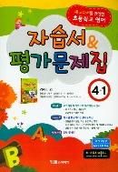 YBM 와이비엠 자습서 & 평가문제집 초등학교 영어4-1 (김혜리) / 2015 개정 교육과정