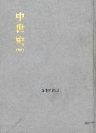 동양사대계 東洋史大系 中世史 四