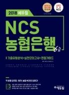 2018 에듀윌 NCS 농협은행 6급 (2018.01 발행)