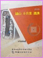 논산 두월리 유적 2010