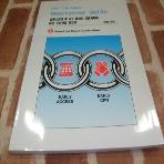 심폐소생법 및 기도 폐쇄의 응급처치에 대한 수강생용 핸드북 (한국어판)
