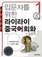 중국어회화 1단계  - 입문자를 위한 라이라이 (입문 편) [정가:12,000원]
