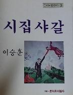 시집 샤갈(문비교양시선 3) -초판