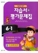 천재교육 자습서 & 평가문제집 초등학교 영어6-1 (함순애) / 2015 개정 교육과정